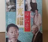 Lee Kuan Yew Memoirs Chinese  1965 - 2000