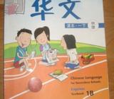 Express Secondary 2 Chinese Textbook