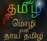 Tamil Home Tuition