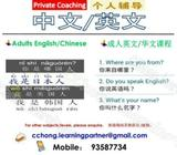 Conversational Chinese for Beginners