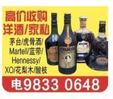 High Price Buy  Liquor ( Martell, Gordon Bleu, Hennessy)